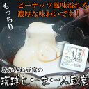 ジーマミー豆腐 琉球じーまーみ豆腐 タレ付き 130g×10個セット ミネラル豊富なぬちマースを使用した、ピーナッツ風味溢れる濃厚な味わい ジーマーミ ジーマー...