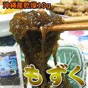 乾燥 もずく 10g×4個 沖縄産 比嘉製茶 ハロウィン