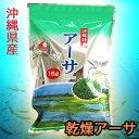 沖縄産 乾燥アーサ アオサ 15g×10袋 送料無