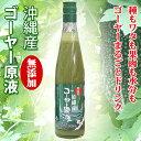 沖縄産 ゴーヤー原液 500ml 無添加 ゴーヤジュース ま