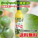 沖縄産 シークワーサー 原液 沖縄県産 100% 送料無料