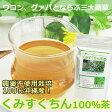 くみすくちん100%茶 30包入り×お得な5個セット ティーバッグ 沖縄産 クミスクチン茶