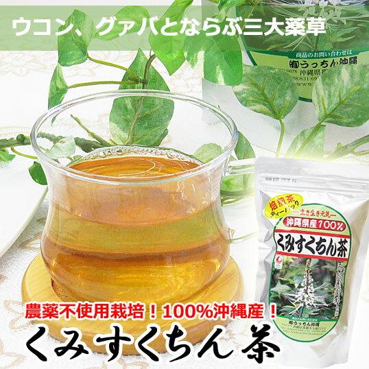 くみすくちん茶 沖縄産 無農薬 送料込み 30包入 ティーバッグ うっちん沖縄