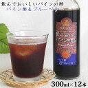 飲んでおいしいパイン酢 300ml×12本 パイン酢&ブルー