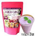 沖縄美ら酵素スムージー 150g×3個 紅芋 70種類の国産酵素と食物繊維たっぷり 送料無料
