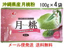 比嘉製茶 月桃粉 袋入り100g×4袋(メール便発送 送料無料)ゲットウ粉 サンニン