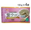 比嘉製茶 紫ウコン粉 袋入り100g×4袋(メール便発送 送料無料)