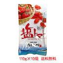 塩トマト 110g×10個ドライトマト