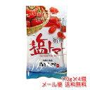 塩トマト 110g×4個メール便(クリッ