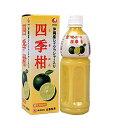 沖縄産シークワーサー入り 四季柑(果汁100%)500ml【532P17Sep16】