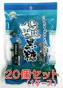 塩黒糖(沖縄海水塩・珊瑚カルシウム入り)×20袋セット沖縄産...