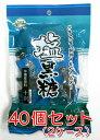 塩黒糖(沖縄海水塩・珊瑚カルシウム入り)×40袋セット沖縄産...
