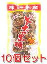 沖縄名産 手造り ピーナッツ黒糖 150g×10袋【532P17Sep16】