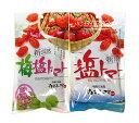 塩トマト・梅塩トマト選べる2袋セットメー