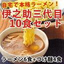 伊之助三代目10食セット(ラーメン6+つけ麺4)【ギフト 贈答 お中元】...