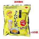 さんぴん茶 ティーバッグ×60袋セット(3ケース) / 送料無料 ティーパック