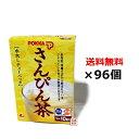 【さんぴん茶】沖縄ポッカ さんぴん茶 ティーバッグ (8g×10包)×96個セット (4ケース)