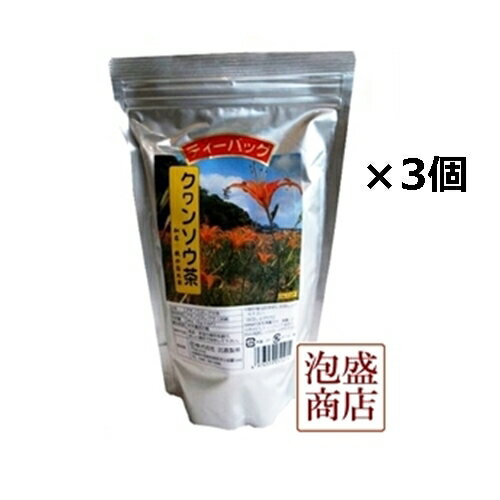 クワンソウ茶 ティーバッグ 64g(2g×32p...の商品画像