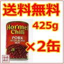 【ホーメル】【チリビーンズ】ホット×2缶 425g ポークビーンズ / チリホットウィズビーンズ hot hormel chili pork with beans hot 送料無料