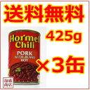 【ホーメル】【チリビーンズ】ホット×3缶 425g ポークビーンズ/ チリホットウィズビーンズ hot hormel chili pork with beans...