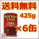 【ホーメル】【チリビーンズ】ホット×6缶 425g ポークビーンズ/ チリホットウィズビーンズ hot hormel chili pork with beans hot 送料無料