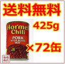 【ホーメル】【チリビーンズ】ホット×72缶 425gポークビーンズ / チリホットウィズビーンズ hot hormel chili pork with beans hot 送料無料