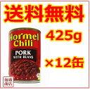 ホーメル チリ ポークウィズビーンズ 425g×12缶 /ポークビーンズ / hormel chili pork with beans 送料無料