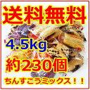 【ちんすこう】ミックス 4.5kg メガ盛り(約230袋前後...