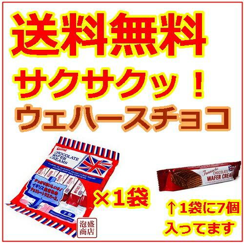 タンノックウェハース1袋(7個入り)/輸入チョコチョコーレートウェハース菓子ワイファークリームTun