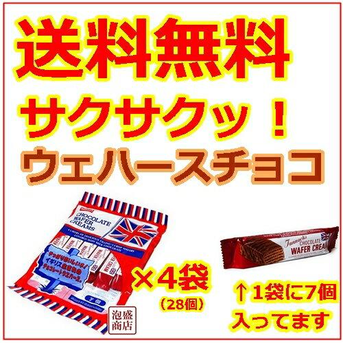 タンノックウェハース4袋(28個入り)/輸入チョコチョコーレートウェハース菓子ワイファークリームTu