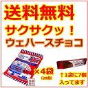 タンノックウェハース 4袋(28個入り)/ 輸入 チョコ チョコーレート ウェハース 菓子 ワイファークリーム Tunnock's Wafer Cream 送料...