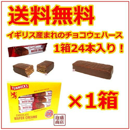 タンノックワイファークリーム24p×1箱/輸入チョコチョコーレートウェハース菓子Tunnock'sW