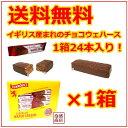 タンノック ワイファークリーム 24p×1箱 /輸入 チョコ チョコーレート ウェハース 菓子 Tunnock's Wafer Cream 24個セット 送料無...
