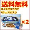 スイスミス ココアミックス マシュマロ ×2箱セット / 1箱あたり10パック入り / 送料無料 ココア 輸入食材