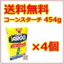 【コーンスターチ】ARGO 16oz 454g ×4個  /  送料無料 送料込 輸入食材 輸入食品 アメリカ 業務用 に
