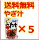 オキハム 山羊汁 やぎ汁 5袋 / 送料無料 オキハム 沖縄ハム ヒージャー汁 沖縄お土産
