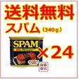 【スパム 減塩 】 24缶 (1ケース) SPAM 沖縄 ホーメル 缶詰 / 送料無料 スパムポークランチョンミート チューリップポークに並ぶ人気 おむすび 作り に