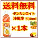 【タンカンエイト】1本 / オレンジジュ...