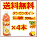 【タンカンエイト】4本 セット / オレンジジュース 500...