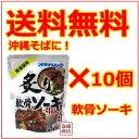 【炙り軟骨ソーキ】10袋セット / オキハム ソーキそば 沖縄そば に! 送料無料 沖ハム