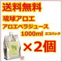琉球アロエ アロエベラジュース エコパック×2個セット / 送料無料 エコパウチタイプ 1個あたり1000mlです。沖縄県産アロエ100%