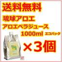 琉球アロエ アロエベラジュース エコパック×3個セット / 送料無料 エコパウチタイプ 1個あたり1000mlです。沖縄県産アロエ100%