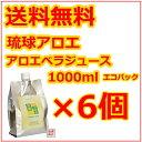 琉球アロエ アロエベラジュース エコパック×6個セット / 送料無料 エコパウチタイプ 1個あたり1000mlです。沖縄県産アロエ100%