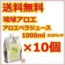 琉球アロエ アロエベラジュース エコパック×10個セット / 送料無料 エコパウチタイプ 1個あたり1000mlです。沖縄県産アロエ100%