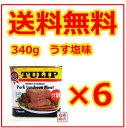 【チューリップポーク】340g×6缶 セット×チューリップ(TULIPポークランチョンミート うす塩