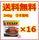 【チューリップポーク】うす塩味 340g×16缶セット / 送料無料 沖縄 ポークランチョンミート缶詰