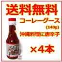 【 コーレーグース 比嘉製茶 】沖縄そば調味料 140g×4本セット  / 唐辛子 ソーキそば に コーレーグースー