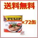 チューリップポーク ベーコンランチ うす塩味 300g×72缶セット(3ケース) /