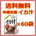 【イカ汁】350グラム×60袋セット オキハム /イカスミ いか墨入り スープ
