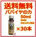 【パパイヤの力】50ml×30本セット オキハム / 沖縄産シークワーサー パパイヤ使用 GABA ギャバ オルニチン